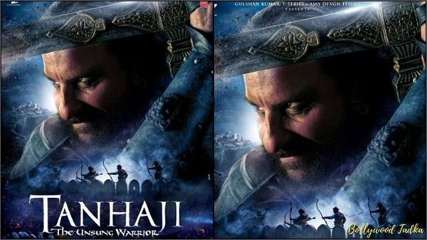 saif ali khan movie tanaji cross 200 crore